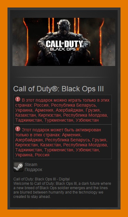 Call of Duty: Black Ops III 3 (Steam Gift RU + CIS)