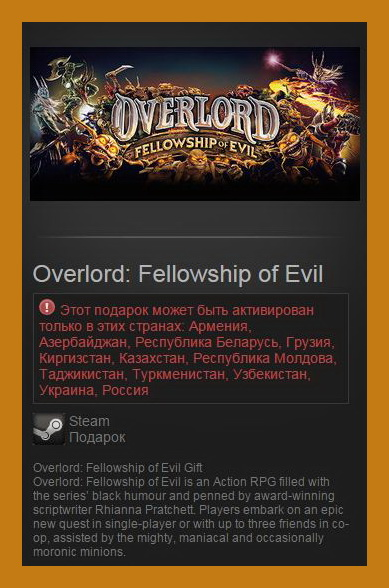 Overlord: Fellowship of Evil (Steam Gift RU+CIS) +Bonus