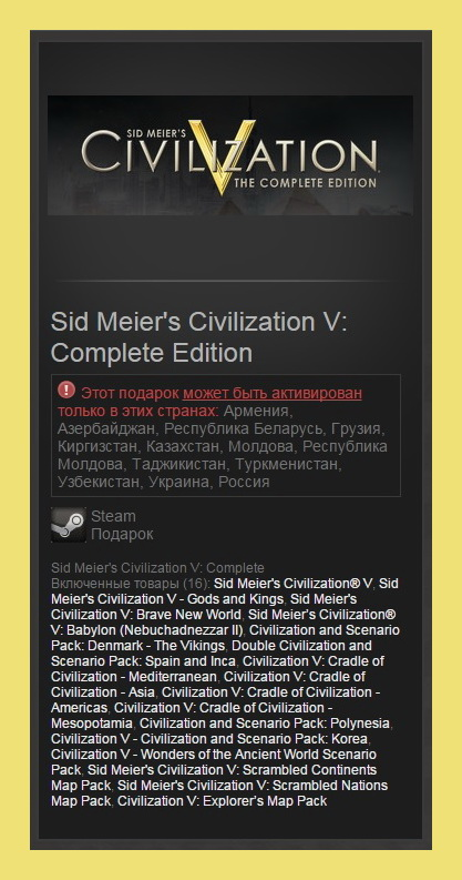 Civilization V: Complete Edition (Steam Gift RU+CIS)