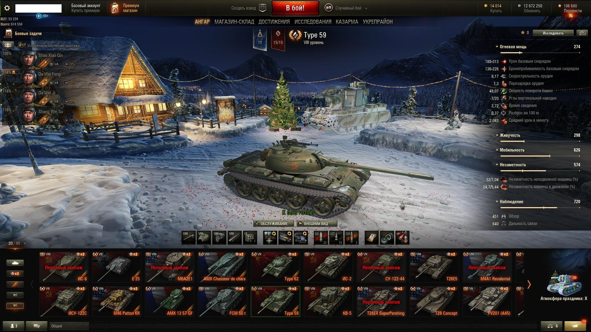 World of Tanks account rare tanks (Type 59, and other)