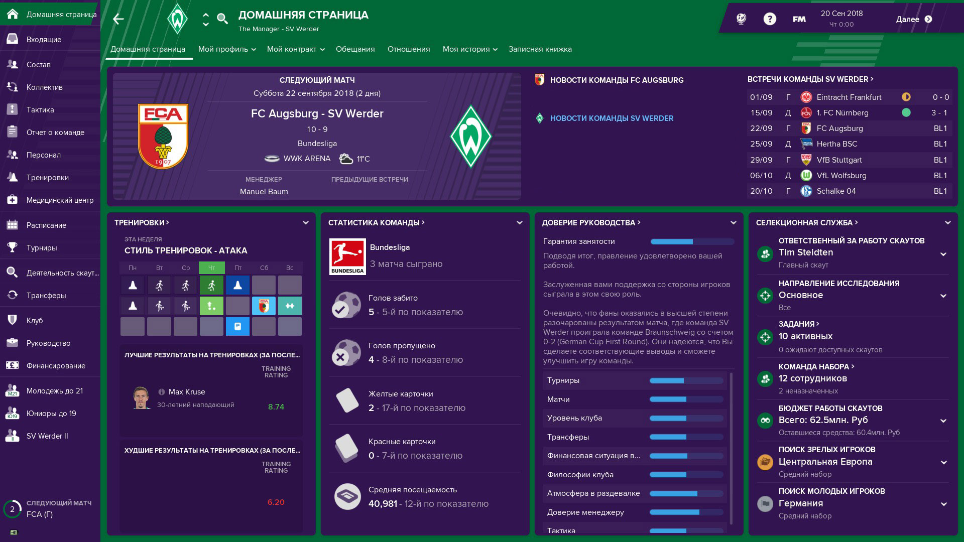 Football Manager 2019 (Steam Gift RU) + BONUS