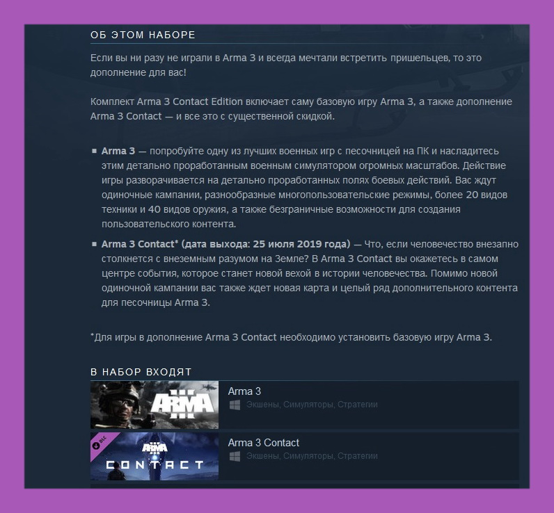 Arma 3 Contact Edition (Steam Gift RU)