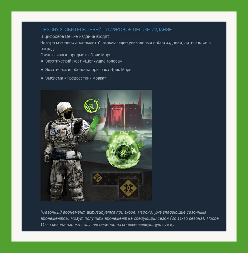 Destiny 2: Shadowkeep Digital Deluxe (Steam Gift RU)
