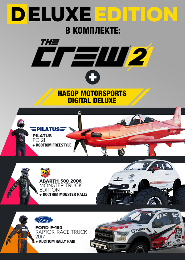 The Crew 2 - Deluxe Edition (Steam Gift RU)
