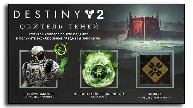 ✅ Destiny 2: Shadowkeep Digital Deluxe👽XBOX ONE Key 🔑