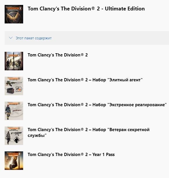 ✅ Tom Clancy´s The Division 2 - Ultimate Edition XBOX🔑