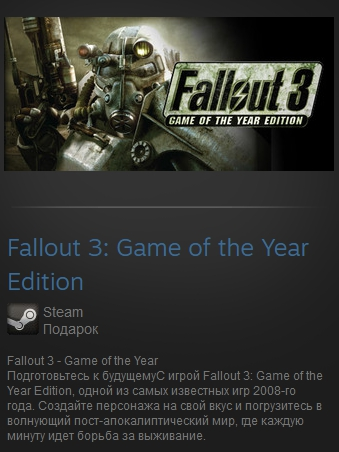 Fallout 3 Game of the Year Edition (Steam Gift ROW)