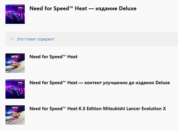 ✅ Need for Speed Heat DELUXE 🏆 XBOX ONE Key 🔑🏁