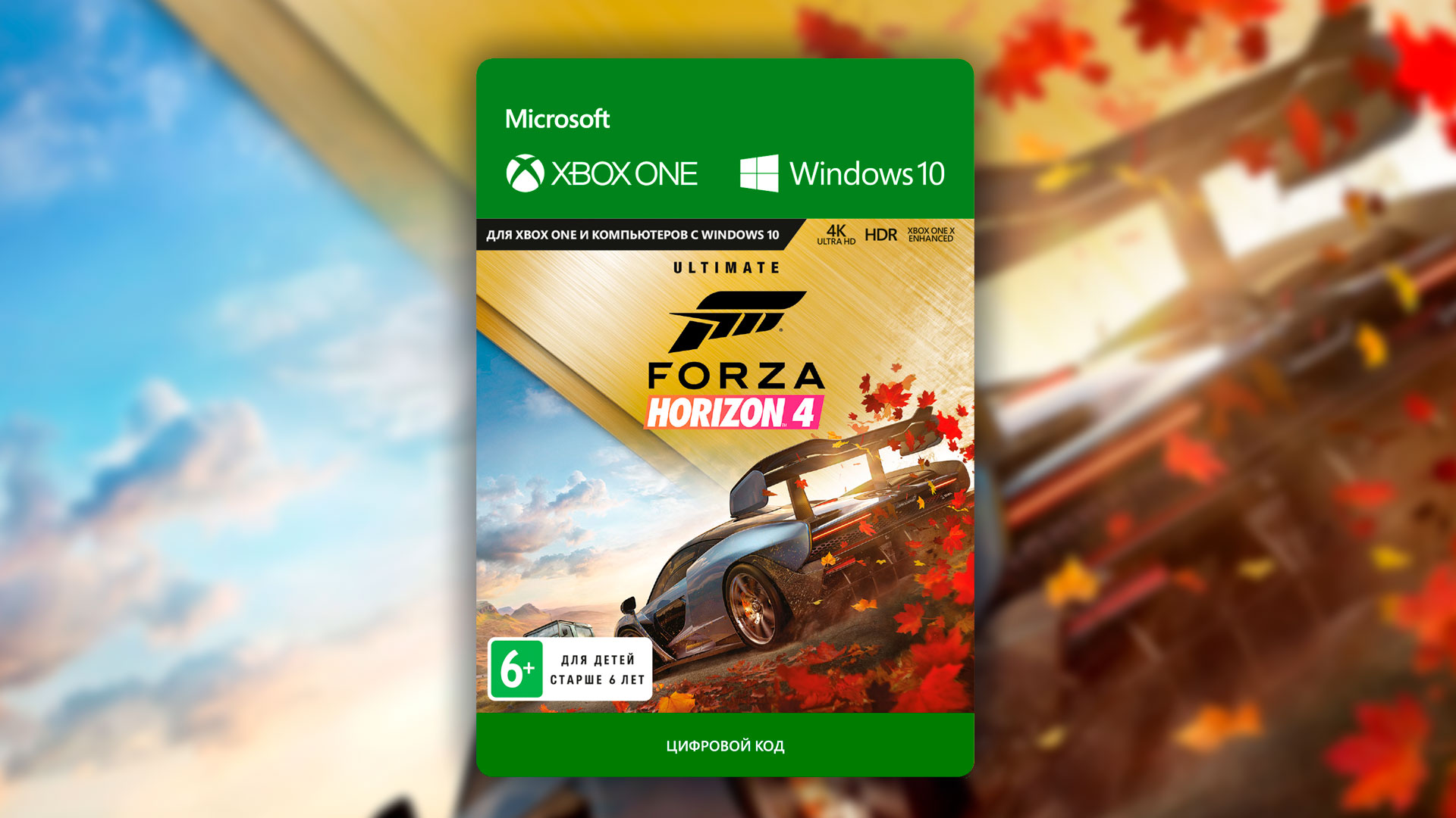 ✅ Forza Horizon 4 Ultimate Add-Ons Bundle XBOX/PC KEY🔑