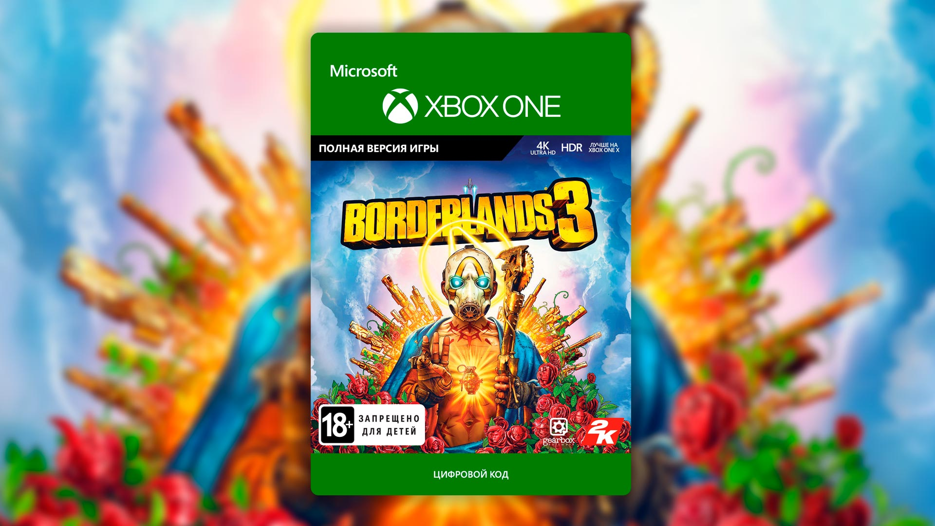 ✅ Borderlands 3 XBOX ONE KEY / Digital code 🔑