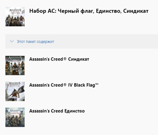 ✅ Assassin´s Creed Triple Pack XBOX Key 🔑