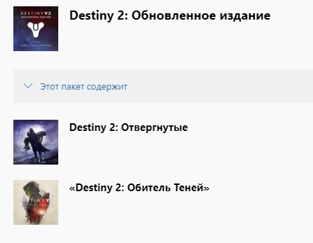 ✅ Destiny 2: Upgrade Edition 👑 XBOX ONE Key 🔑