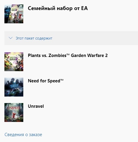 ✅ EA Family Bundle XBOX ONE Key 🔑