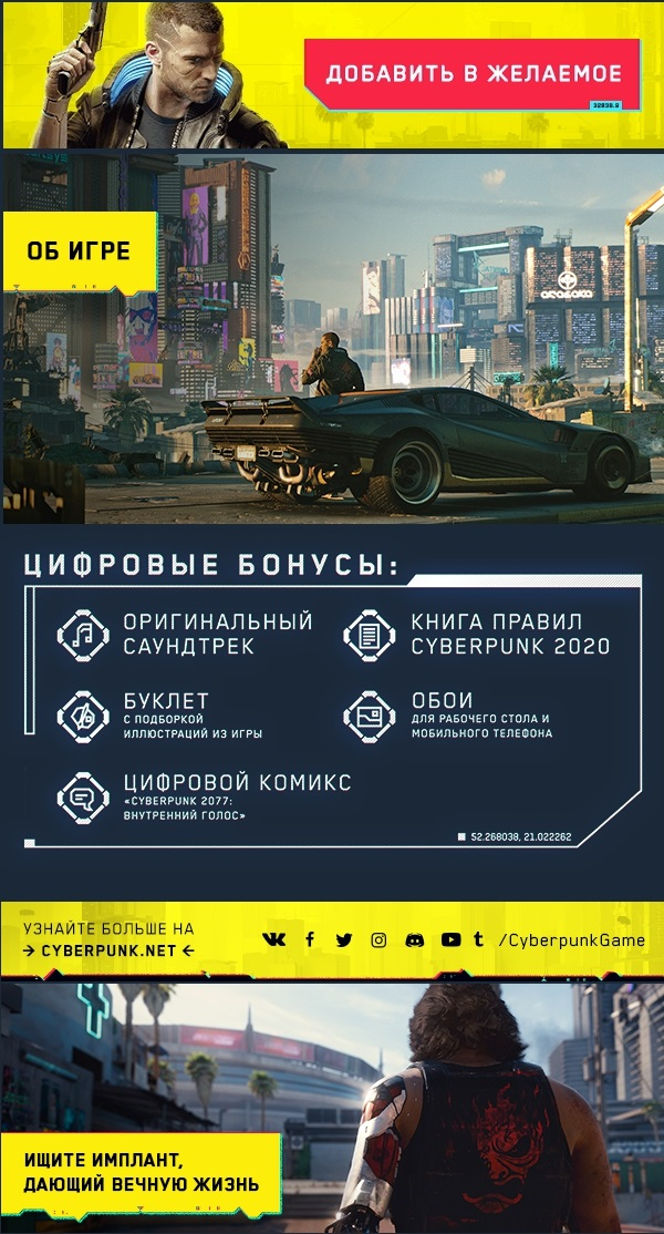 🟨 Cyberpunk 2077 (Steam Gift RU) 🔥