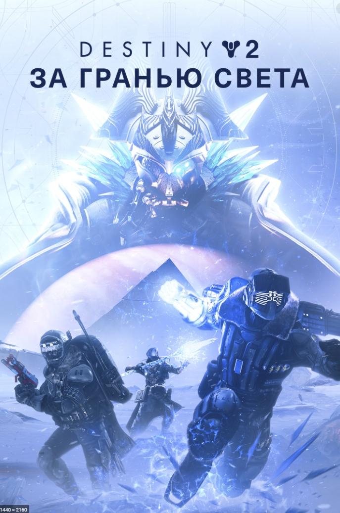 ✅ Destiny 2: За гранью Света XBOX ONE|X|S Ключ 🔑