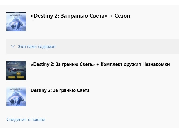 ✅ Destiny 2: Beyond Light + Season XBOX ONE|X|S Key 🔑