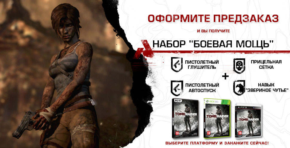 "Tomb Raider DLC Combat Strike Pack ""Боевая мощь"" (ROW)"