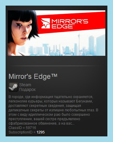 Mirrors Edge (Steam Gift RU + СНГ)