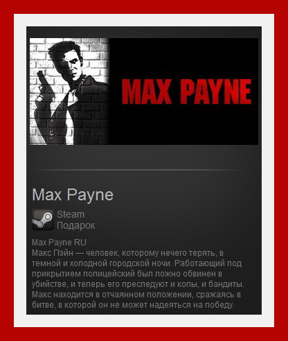 Max Payne RU (Steam Gift)