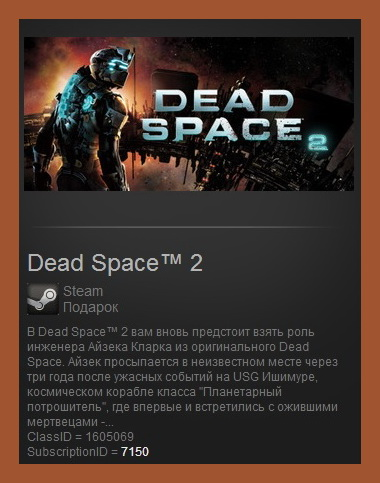 Dead Space 2 (Steam Gift ROW / Region Free)