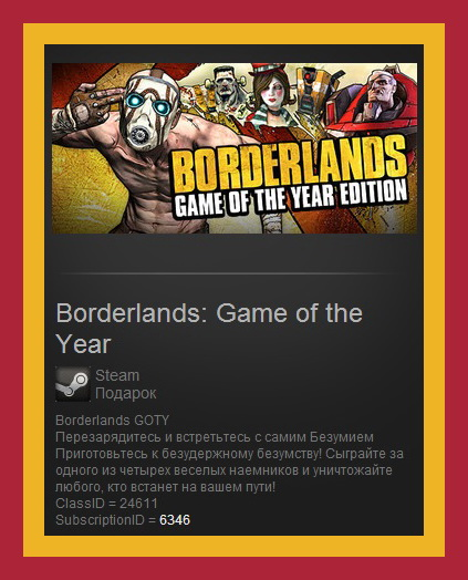 Borderlands: Game of the Year GOTY (Steam Gift / ROW)