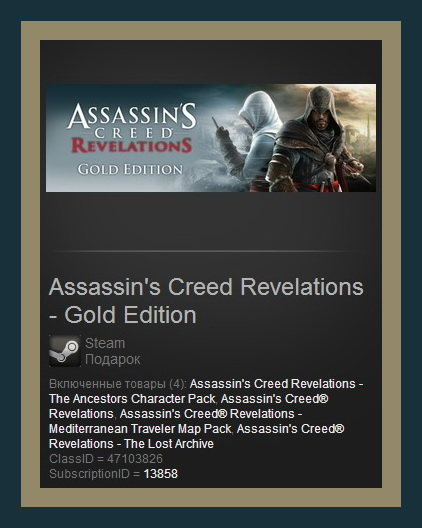 Assassins Creed Revelations Gold Edit (Steam Gift ROW)