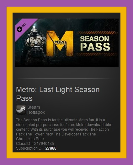 Metro: Last Light Season Pass (Steam Gift Region Free)