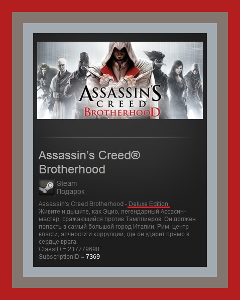 Assassins Creed Brotherhood Deluxe (Steam/Region Free)