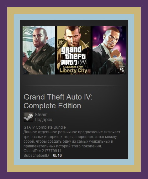 Grand Theft Auto IV: Complete Edition (Steam Gift /ROW)