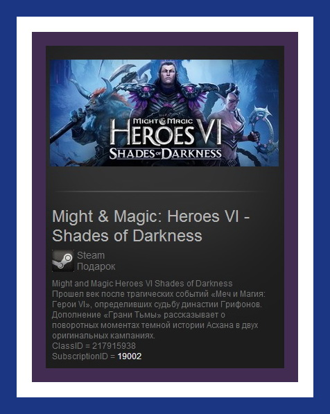 Might & Magic Heroes VI Shades of Darkness (Steam Gift)