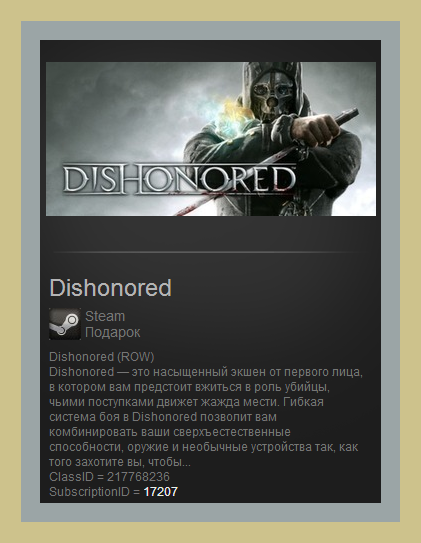 Dishonored (Steam Gift ROW / Region Free)