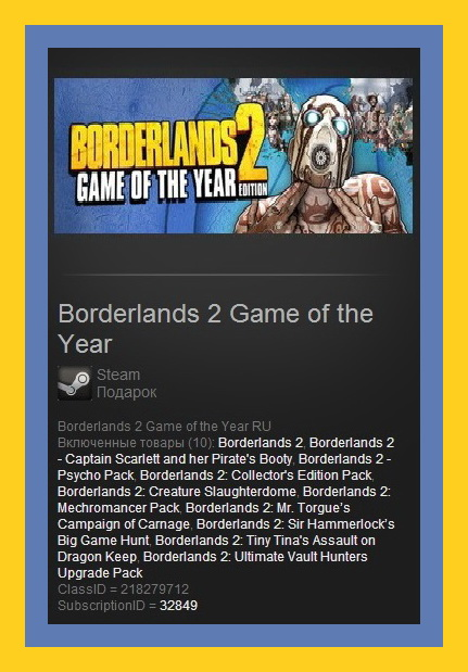 Borderlands 2 Game of the Year GOTY (Steam Gift RU+CIS)