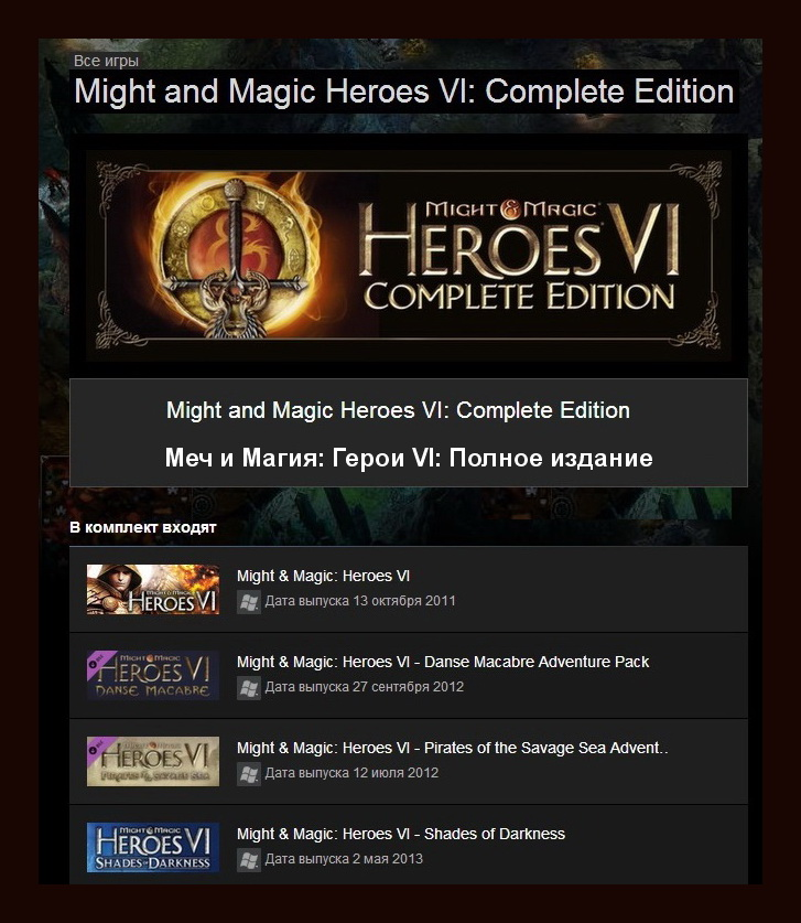 Might and Magic Heroes VI: Complete Edition Steam ROW