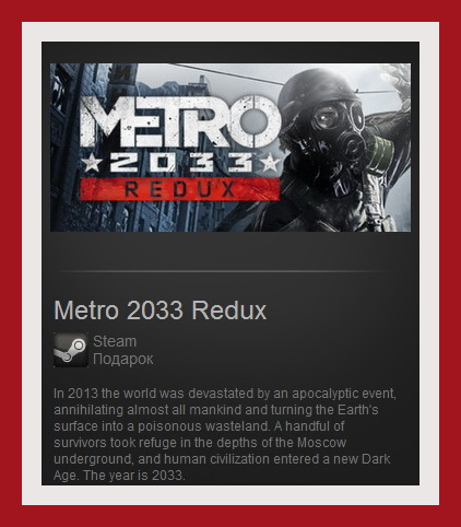 Metro 2033 Redux (Steam Gift ROW / Region Free)