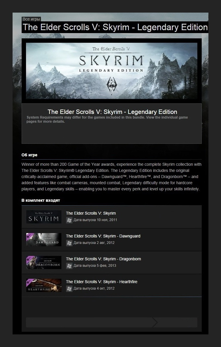 The Elder Scrolls V Skyrim - Legendary (Steam Gift ROW)