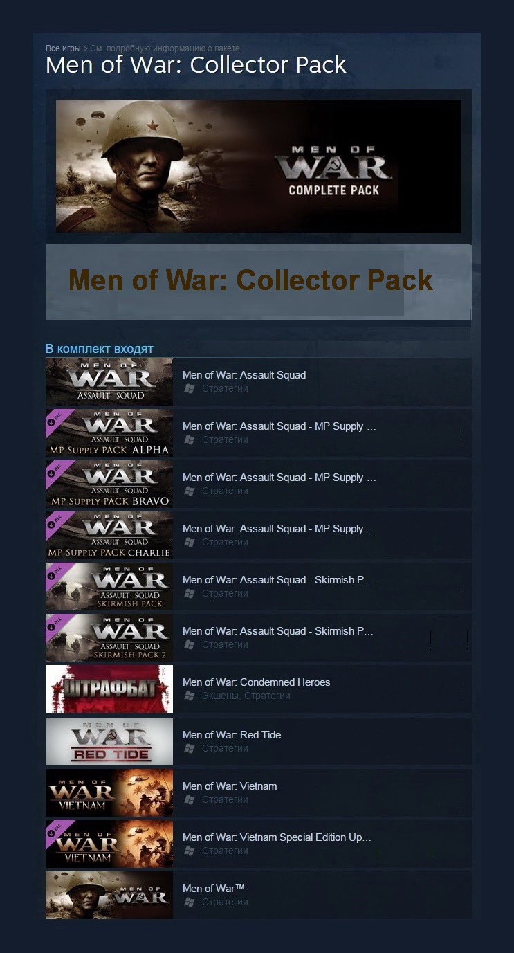 Men of War: Collector Pack (Steam Gift / Region Free)