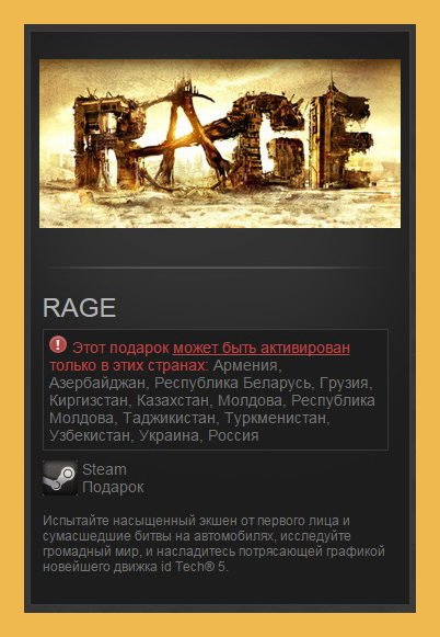 RAGE (STEAM GIFT / RU + CIS)