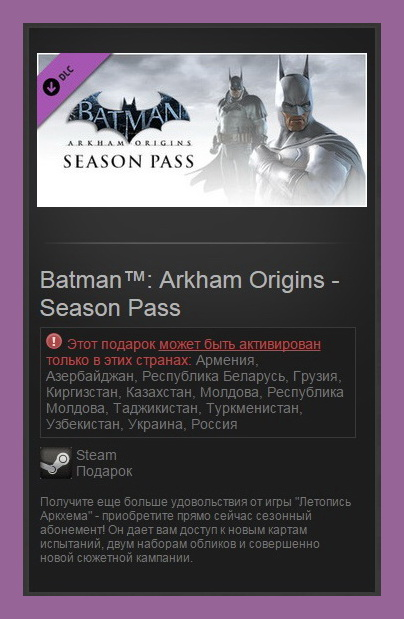 Batman Arkham Origins - Season Pass (Steam Gift RU+CIS)