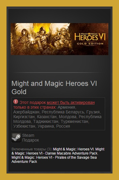 Might and Magic Heroes VI Gold (Steam Gift RU + CIS)