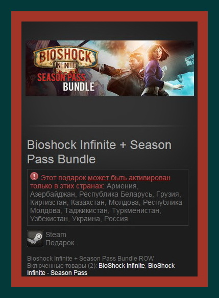 Bioshock Infinite + Season Pass Bundle (Steam Gift RU)