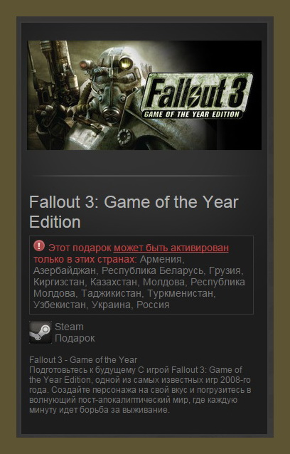 Fallout 3 Game of the Year Edition GOTY (Steam RU+CIS)
