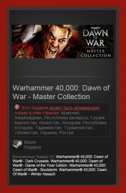 Warhammer 40,000: Dawn of War - Master Collect STEAM RU