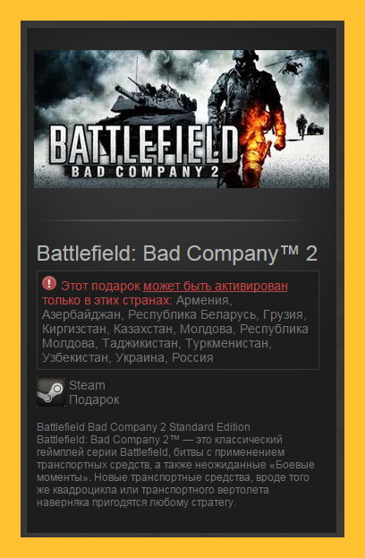 Battlefield: Bad Company 2 (Steam Gift RU + CIS)