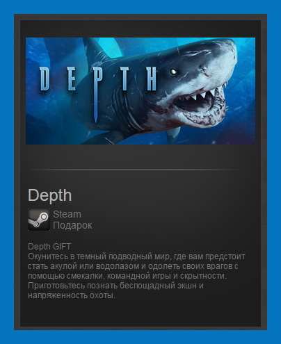 Depth (Steam Gift ROW / Region Free)