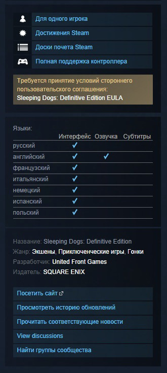 Sleeping Dogs: Definitive Edition (Steam Gift RU + CIS)