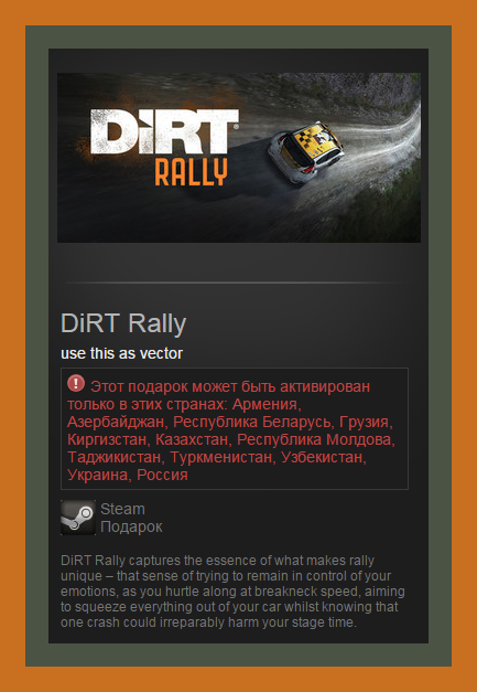 DiRT Rally (Steam Gift RU + CIS)