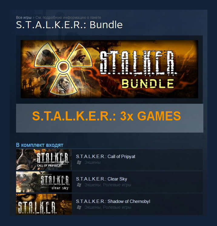 STALKER / S.T.A.L.K.E.R.: Bundle (Steam Gift RU + CIS)