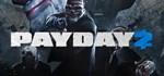PAYDAY 2 (Steam Gift Россия)