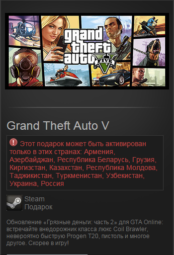 Grand Theft Auto V (GTA5) Steam Gift | RU+CIS