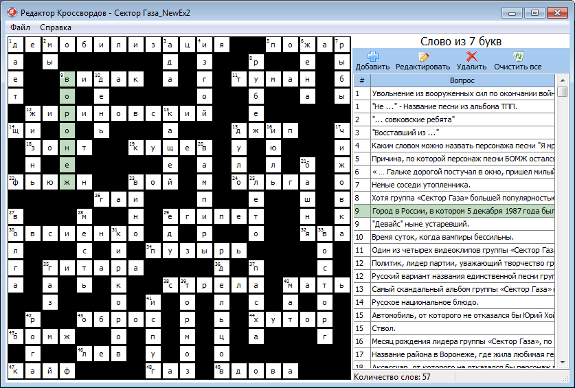 Crossword and editor (+ source)